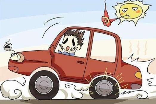 高温天气行车常识