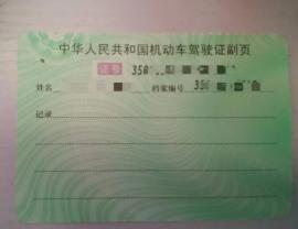 驾驶证副业
