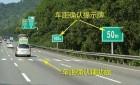 高速行车时,速差很重要!如何把握?