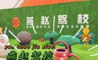 燕赵驾校团报学车